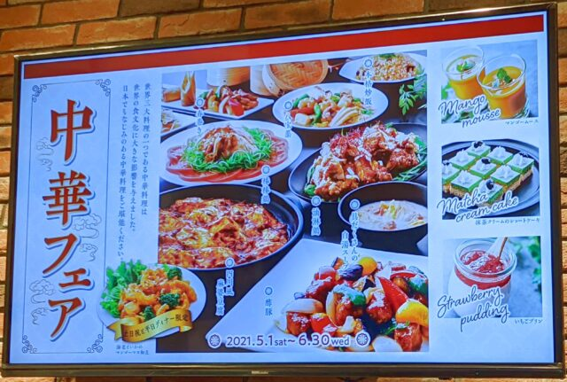 神戸クック ワールドビュッフェの中華フェアでランチを食べた!